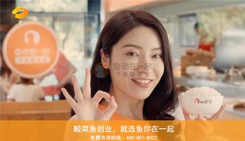 鱼你在一起下饭酸菜鱼加盟店如何做好市场宣传