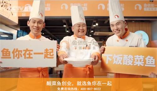 快餐酸菜鱼品牌加盟店做好宣传技巧