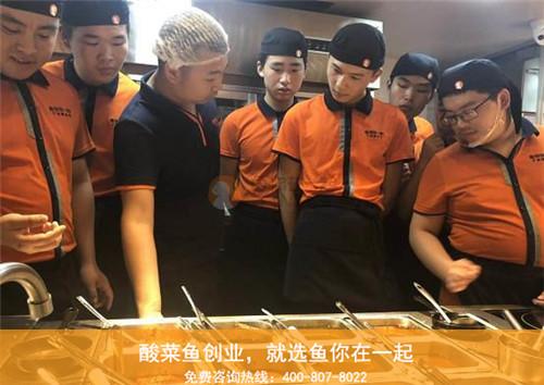 开中式酸菜鱼连锁加盟店创业这些培训需做好