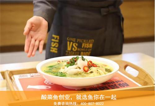 中式酸菜鱼连锁加盟店做好这些店员工作效率高