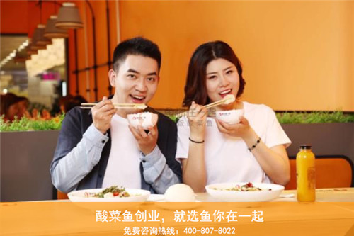 开快餐酸菜鱼加盟店创业,做好这些消费者用餐体验好