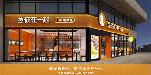 中式酸菜鱼连锁加盟店怎样规划好装修