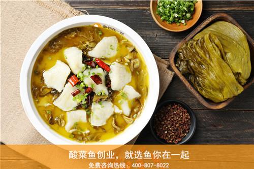 快餐酸菜鱼加盟品牌店维护原材料技巧