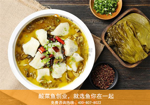 鱼你在一起分享:中式酸菜鱼连锁加盟店做好促销活动技巧