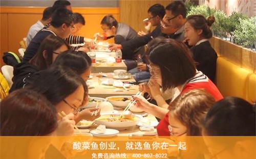 中式酸菜鱼加盟店铺做好这三点人员服务好