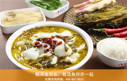 开快餐酸菜鱼连锁加盟店产品定价技巧