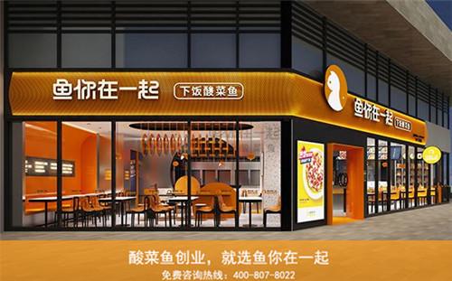 酸菜鱼快餐加盟店如何利润创收?选好位置不可少