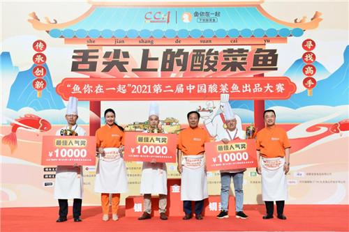 中国烹饪协会主办鱼你在一起2021第二届中国酸菜鱼大赛完美收官