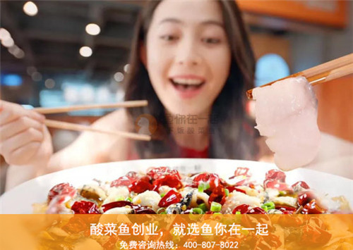 看下饭酸菜鱼品牌鱼你在一起如何获取消费者认可