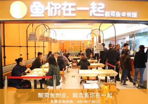 将快餐酸菜鱼品牌加盟店开在商业街如何