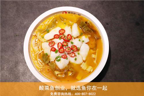 经营快餐酸菜鱼品牌加盟店创业这些方面需注意