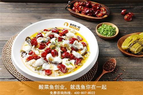 中式酸菜鱼加盟品牌店经营维护口碑很重要