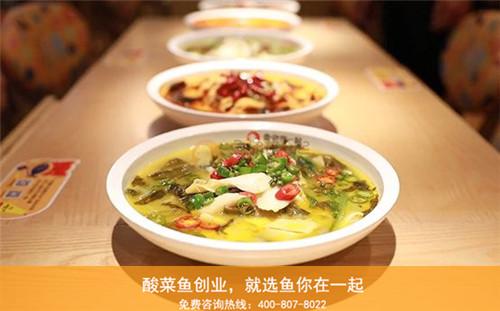 中式酸菜鱼加盟店怎样维护店铺卫生