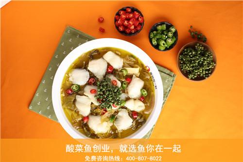 鱼你在一起分享影响连锁酸菜鱼加盟快餐品牌店发展因素