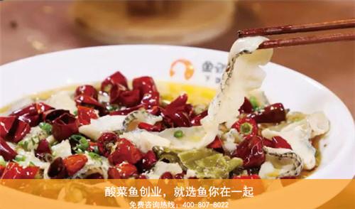 快餐酸菜鱼加盟品牌鱼你在一起优质美食俘获众多鱼粉