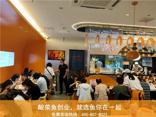 维护中式酸菜鱼加盟店铺卫生三方面