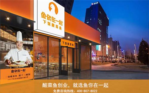 在深圳开家快餐酸菜鱼加盟品牌店发展商机如何呢