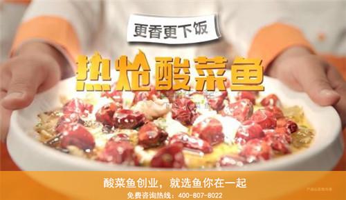开酸菜鱼快餐加盟品牌店创业做好宣传获取更多收益
