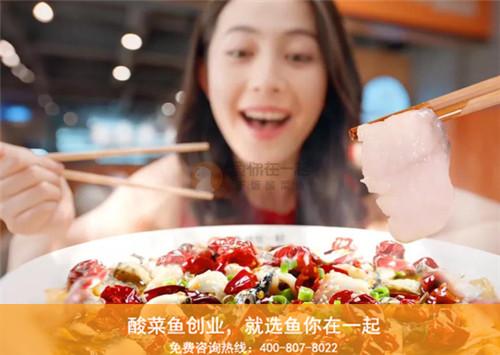 鱼你在一起酸菜鱼保障消费者吃到放心美食