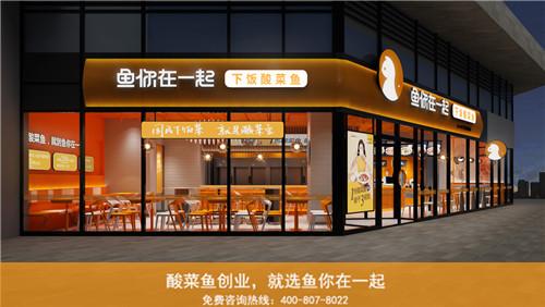 下饭酸菜鱼加盟品牌店怎样装修更好抓住消费者目光