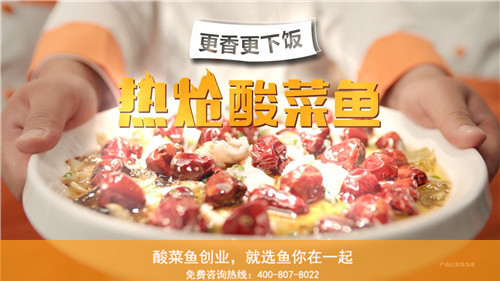 互联网时代经营酸菜鱼品牌店宣传要做好