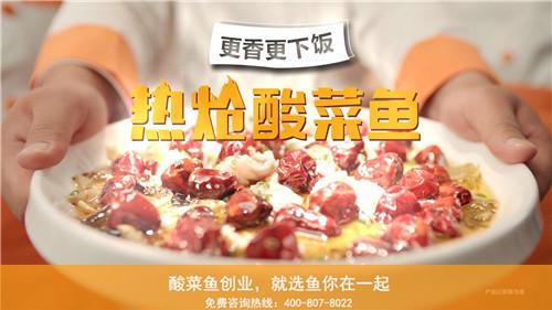 开下饭酸菜鱼加盟店创业怎样做好宣传活动